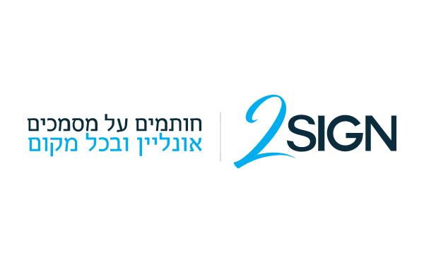 2sign - חותמים על מסמכים אונליין ובכל מקום